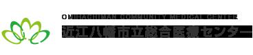 近江八幡市立総合医療センター